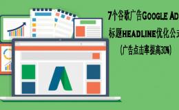 7个谷歌广告Google Ads标题headline优化公式(帮助广告点击率提高30%)
