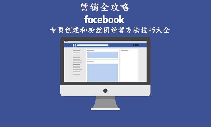 Facebook营销全攻略-专页创建和粉丝团经营方法技巧大全