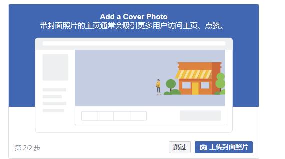 Facebook 营销全攻略-专页创建和粉丝团经营方法技巧大全