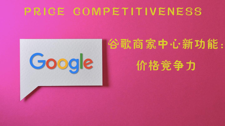 谷歌广告价格竞争力
