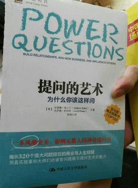 提问的艺术:为什么你该这样问