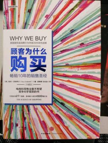 《顾客为什么会购买》 读后感