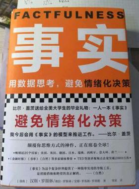 我读《事实》(樊登读书创始人樊登博士倾力推荐)