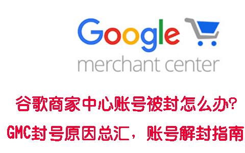 谷歌商家中心解封