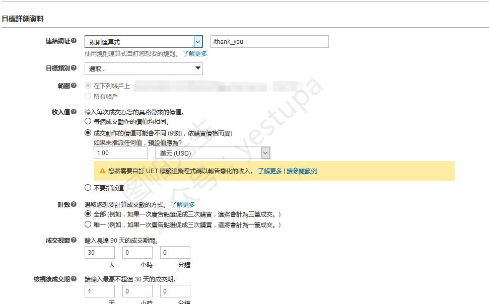 Bing必应广告UET转化追踪代码设置:手把手指南