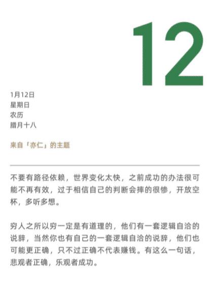 生财日历是什么?生财日历电子版免费获取