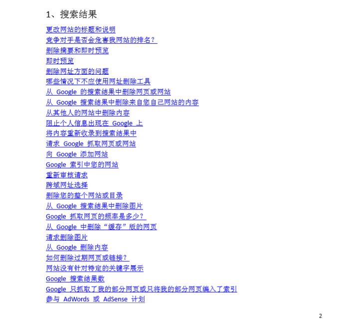 Google谷歌网站质量指南中文版 - 谷歌SEO指南