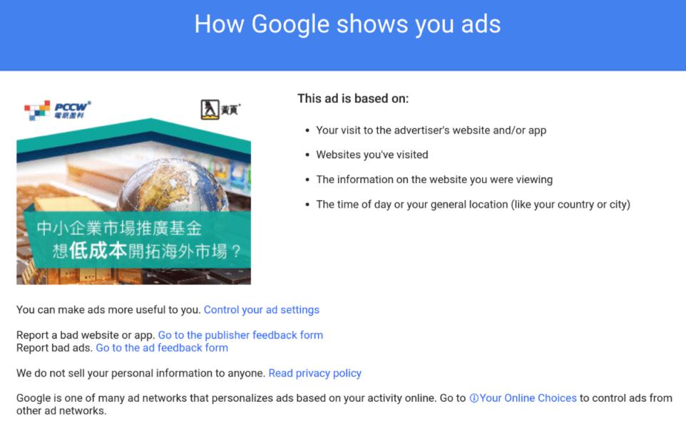 谷歌GDN展示广告原理和详细教学
